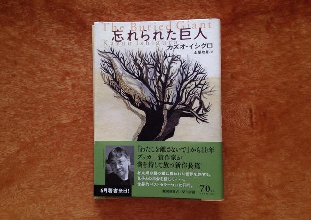 101冊目 「忘れられた巨人」 カズオ・イシグロ