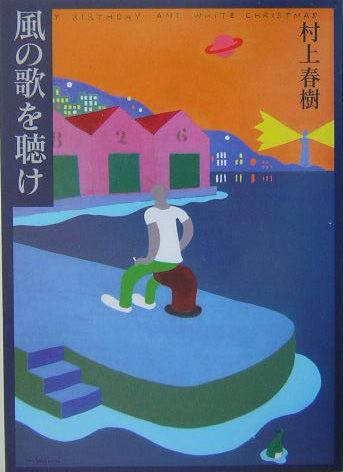 @finalventさんの『風の歌を聴け』の解題は斎藤美奈子さんのを超えた