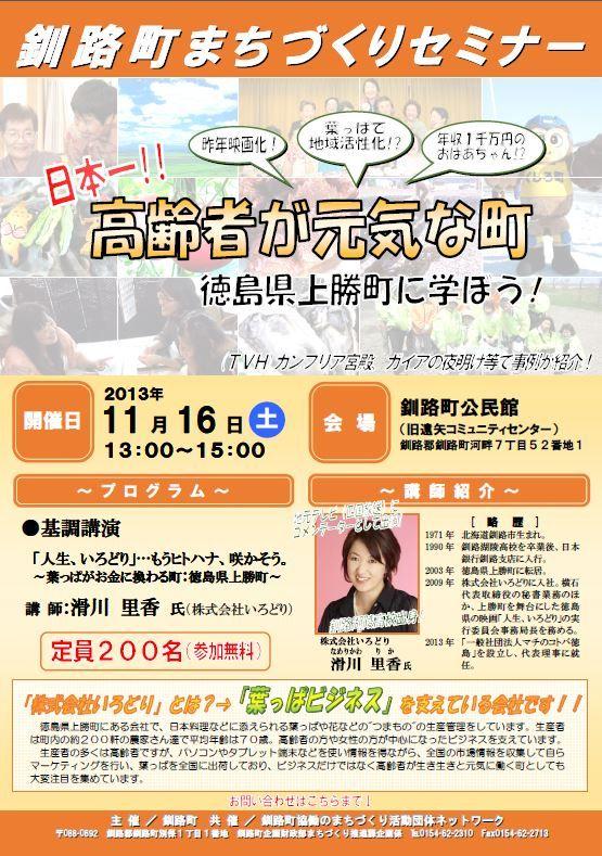 20131112セミナーポスター