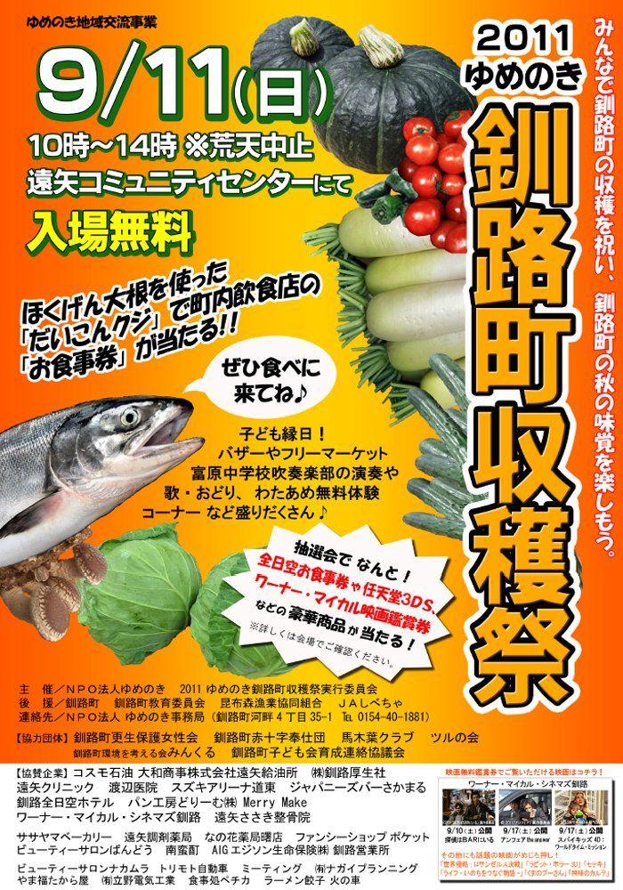 2011収穫祭ポスター