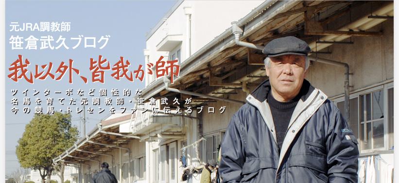 元JRA調教師・笹倉武久のブログ