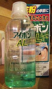 アイボン花粉用