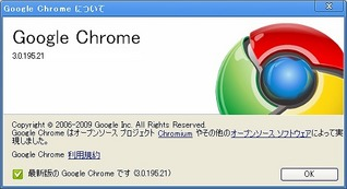 Google Chrome について 20090916 121037