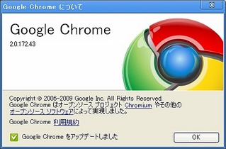 Google Chrome について 20090916 115954
