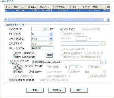 RAM ディスク 20100108 141127
