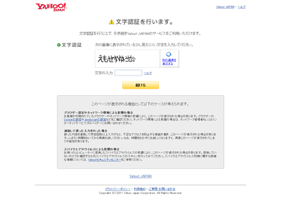 文字認証を行います。 - Yahoo! JAPAN