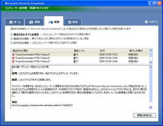 Microsoft Security Essentials 20091006 183643