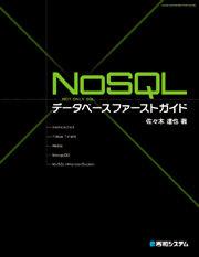 NoSQLデータベースファーストガイド