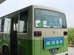 ファボーレ行きのバス