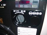 コインの入らない自販機