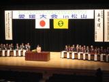 総合的な学習全国協議会松山大会
