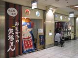 名古屋駅地下街の矢場とん