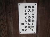 木戸の注意書き
