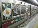 大江戸線のタバスコ車両