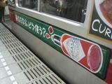 大江戸線のタバスコ車両3