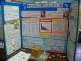 科学作品展