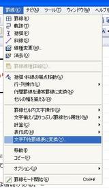 一太郎の裏技7