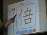 新出漢字の書き順をチェック