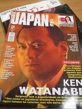 ポルトガル語の日本を紹介する雑誌