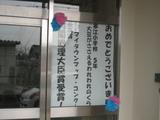 玄関の掲示
