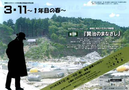 2012_311kenji300x430