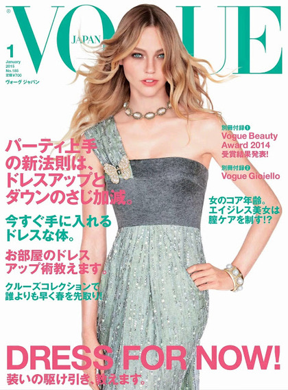 Vogue Japan - January 2015 issue