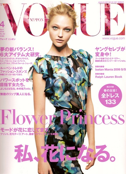 Vogue Japan - April 2006 issue