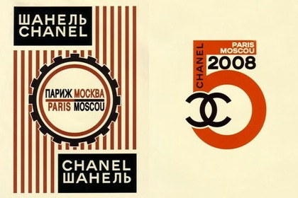 CHANEL Paris Moscou 2008/09 - catalog
