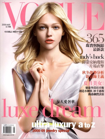 Vogue Taiwan - May 2008 issue