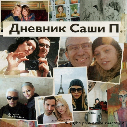 Sasha Pivovarova Diary - Vogue Russia August 2007
