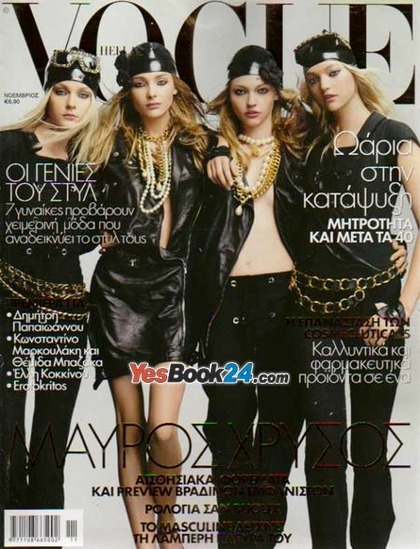 Vogue Hellas - November 2006 issue