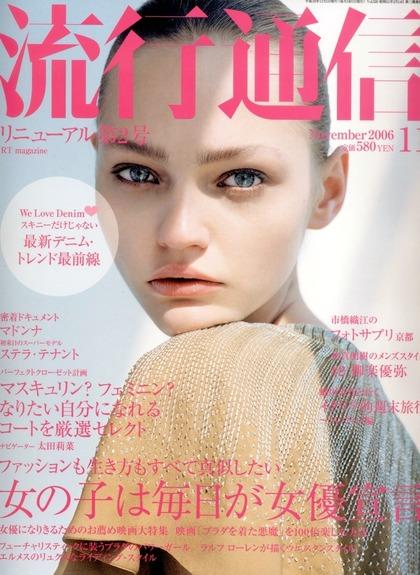 流行通信(RT magazine) - November 2006 issue