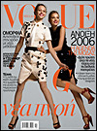 Vogue Hellas - February 2006 issue