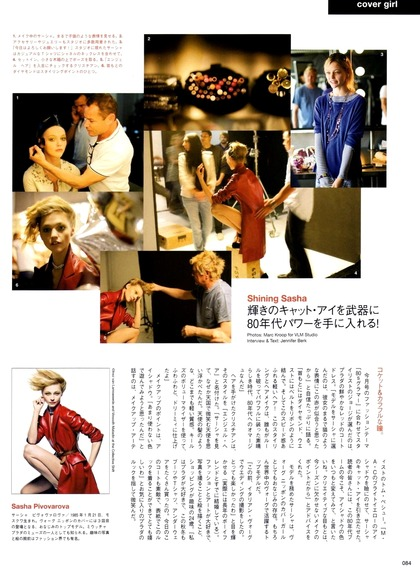VOGUE Japan cover girl - behind the scenes
