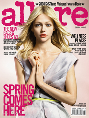Allure Korea - March 2008 issue