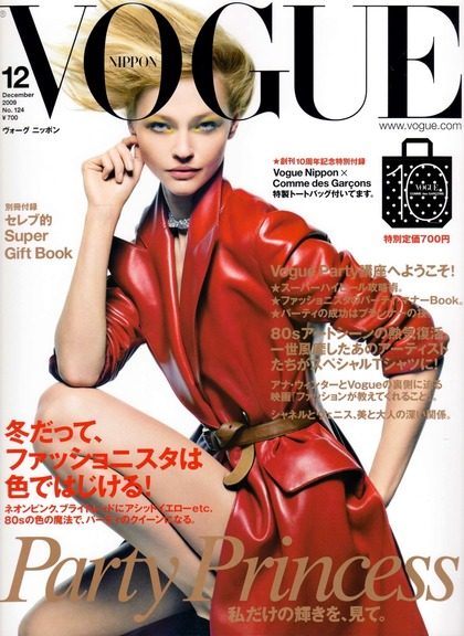 VOGUE Japan - December 2009 issue