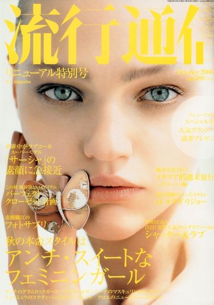 流行通信(RT magazine) - October 2006 issue