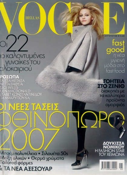Vogue Hellas - August 2007 issue