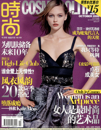 Cosmopolitan China - October 2006 issue
