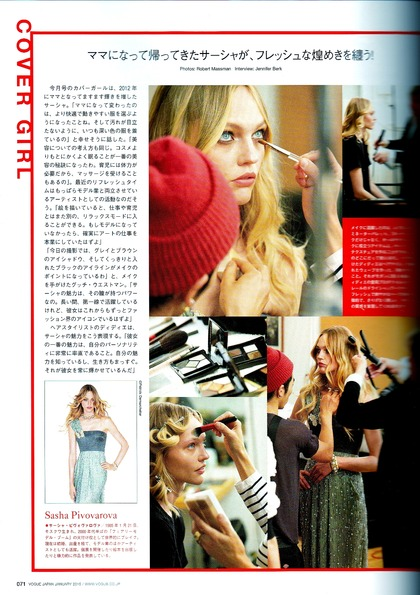 Cover Girl - Vogue Japan January 2015