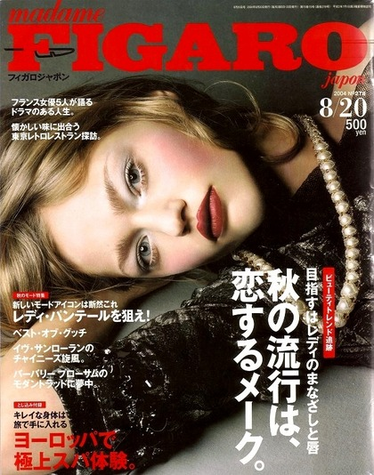 madame FIGARO Japon - August 2004 issue