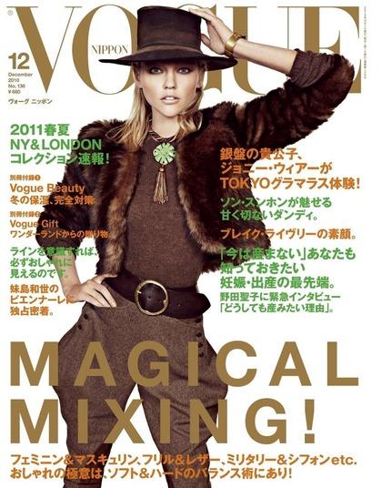 Vogue Japan - December 2010 issue