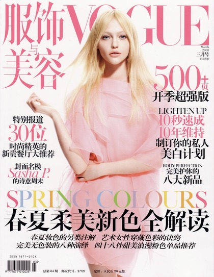 Vogue China - March 2008 issue