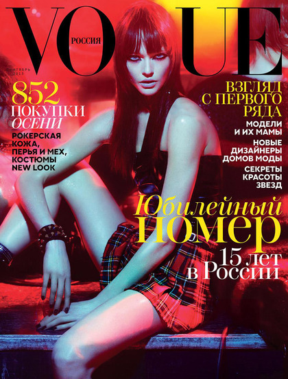 VOGUE Russia 15th anniversary - September 2013 issue