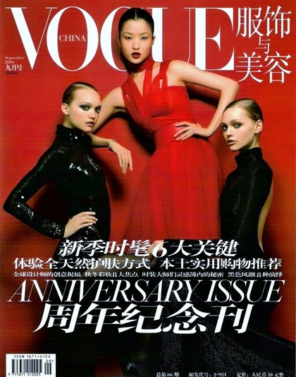 Vogue china - 1th anniversary September 2006 issue