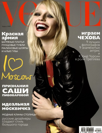 Vogue Russia - April 2008 issue