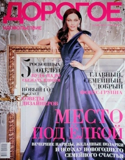 Dorogoe Udovolstvie - December 2011 issue