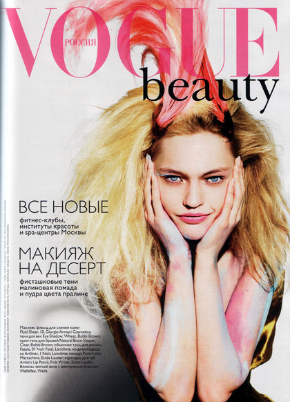 Vogue Russia Beauty - August 2007 issue