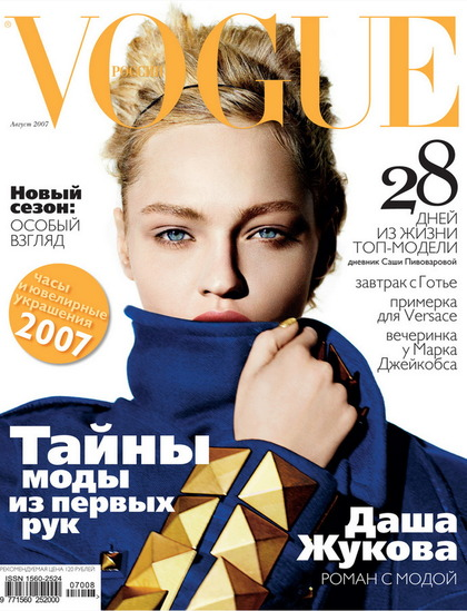 Vogue Russia - August 2007 issue