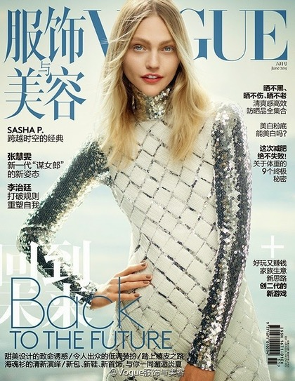 【latest news】 Vogue China - June 2015 issue